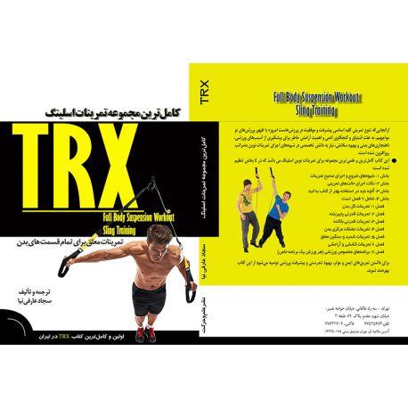 کامل ترین کتاب تمرینات TRX