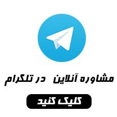 مشاوره-انلاین-تلگرام