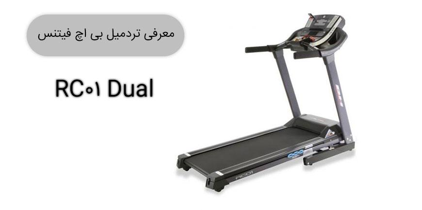 معرفی تردمیل بی اچ فیتنس RC01 Dual