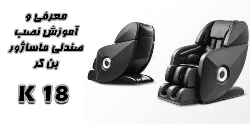 معرفی و آموزش نصب صندلی ماساژور بن کر K18