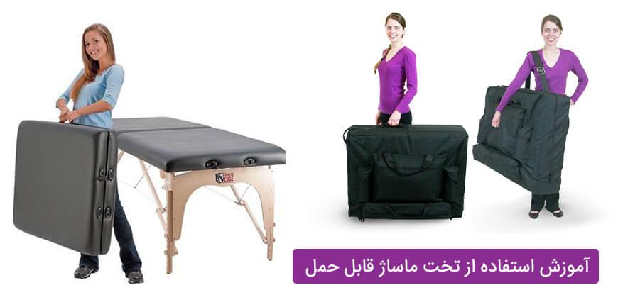 آموزش استفاده از تخت ماساژ قابل حمل