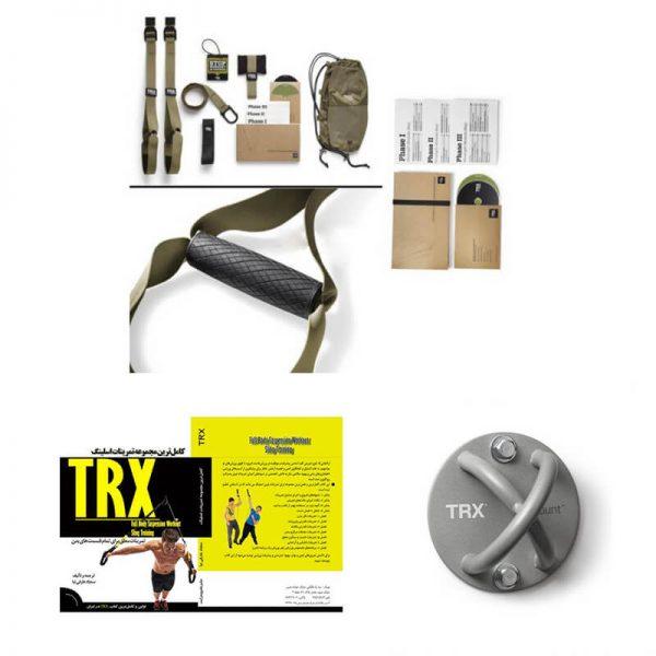 TRX بسته کامل و حرفه ای تی ار ایکس