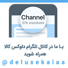 کانال تلگرام دلوکس کالا