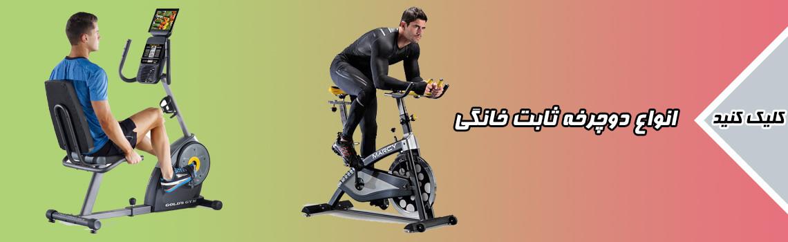 خرید دوچرخه ثابت - دوچرخه ثابت خانگی - قیمت دوچرخه ثابت