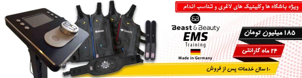 آفر فروش دستگاه تحریک عضلانی Beast&Beauty EMS Training