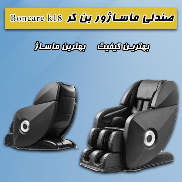 صندلی ماساژور بن کر Boncare K18