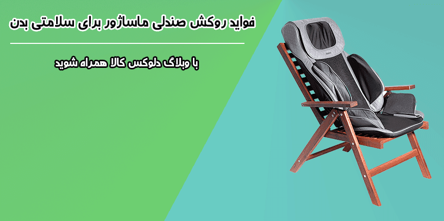 فواید روکش صندلی ماساژور برای سلامتی بدن