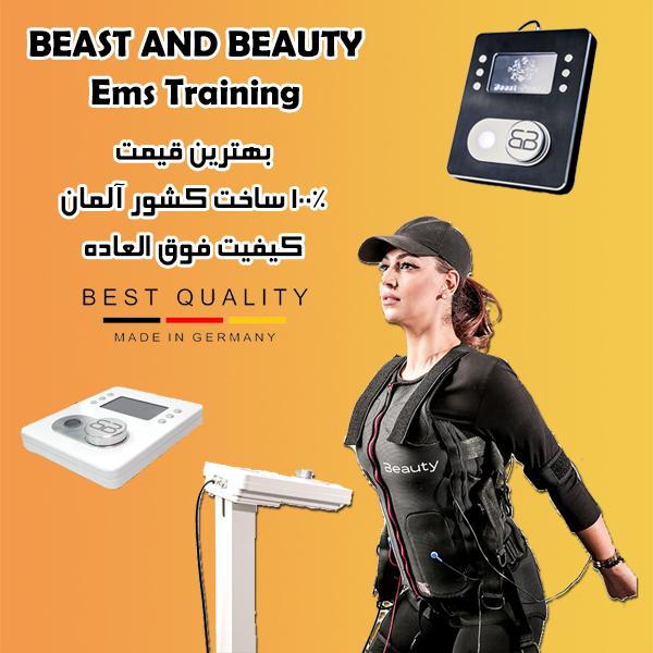 دستگاه تحریک عضلانی Beast&Beauty EMS Training 1