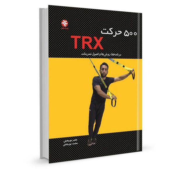 کتاب تمرینی 500 حرکت TRX