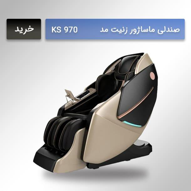 بنر صندلی ماساژ زنیت مد ks970