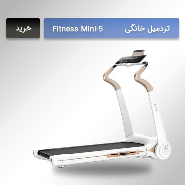 تردمیل خانگی تاشو Fitness Mini-5