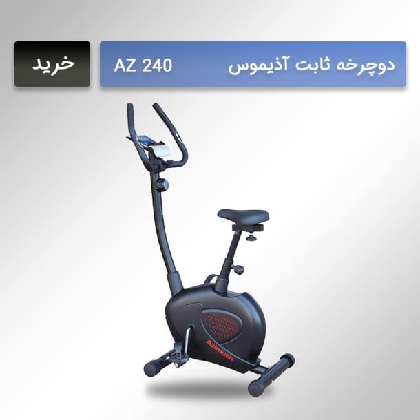 دوچرخه ثابت اذیموس